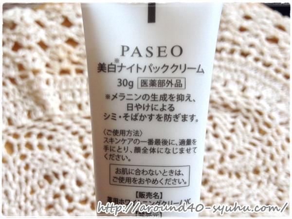 パセオ美肌ナイトパッククリーム5