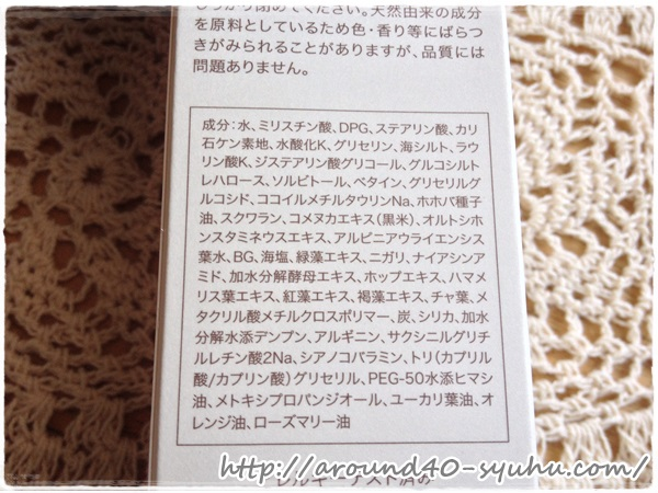 琉球スキンケア【カナン】ミネラルクレイウォッシュ2