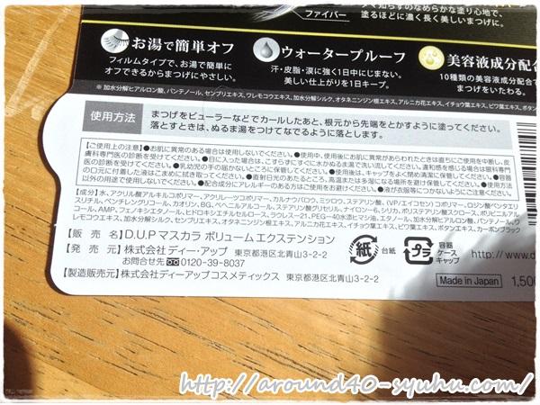D.U.P マスカラ ボリュームエクステンション3