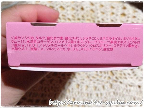 ベビーピンク BBルースパウダー 3