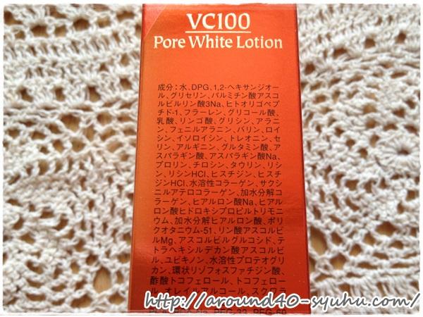 VC100 ポアホワイトローション2