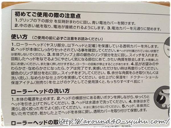 ベルベットスムーズ 電動角質リムーバー3