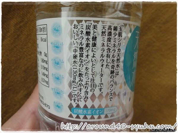 玉肌シリカ天然水5