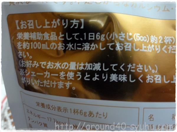 毎朝すっきり♪飲む乳酸菌ヨーグルト3
