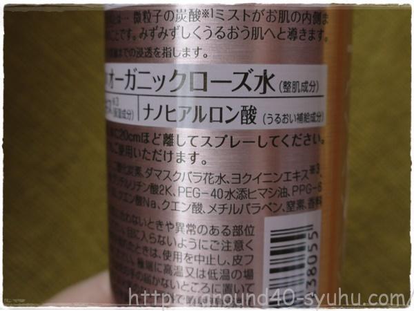 明色モイスチュア炭酸ミスト3