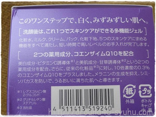 DHC薬用Qクイックジェル モイスト&ホワイトニング2