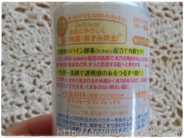 DETクリア ブライト&ピール フルーツ酵素パウダーウォッシュ 4