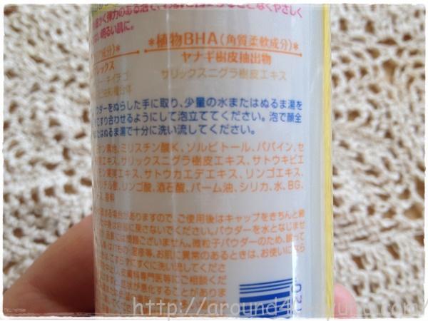 DETクリア ブライト&ピール フルーツ酵素パウダーウォッシュ 3