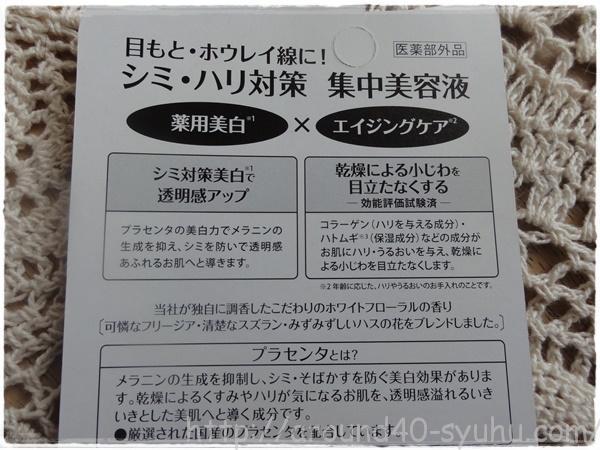 プラセホワイター 薬用美白アイクリーム2