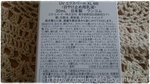 ランコム UV エクスペールXL BB2