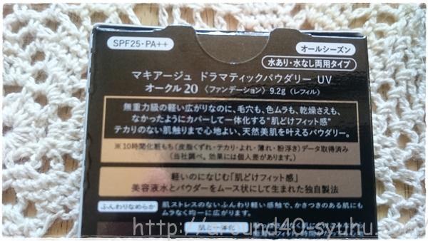 マキアージュ ドラマティックパウダリー UV2