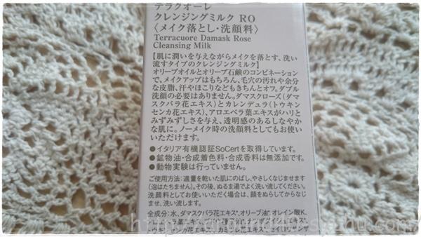 ダマスクローズ クレンジングミルク2