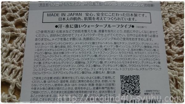 明色モイストラボ BBエッセンスクリーム3