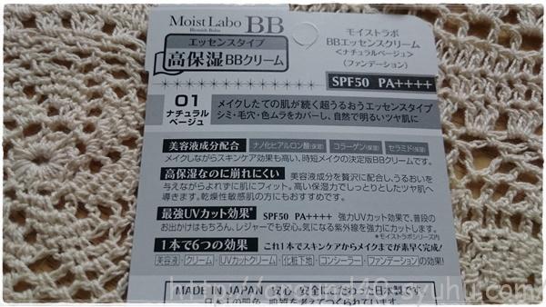 明色モイストラボ BBエッセンスクリーム2