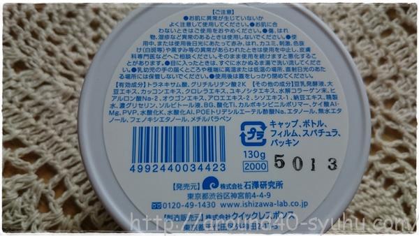 透明白肌 薬用ホワイトパックN4