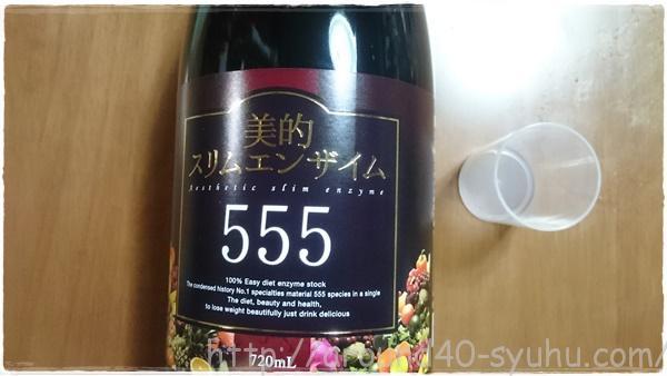 美的スリムエンザイム5555