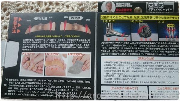 大山式ボディメイクパッド・プレミアム3