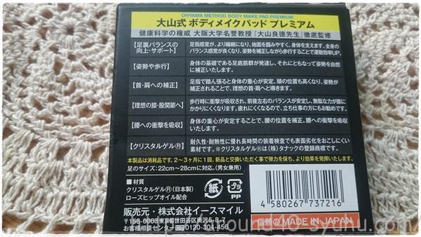 大山式ボディメイクパッド・プレミアム2