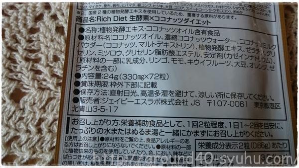 Rich Diet 生酵素×ココナッツダイエット2