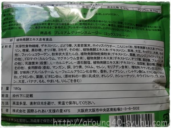 Premium GREEN SMOOTHIE2