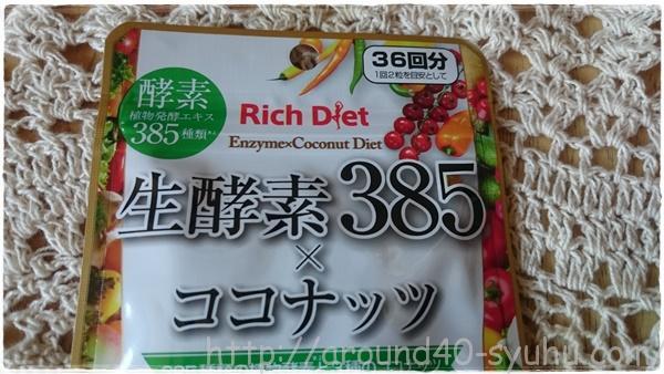 Rich Diet 生酵素×ココナッツダイエット4