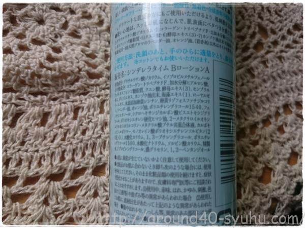 薬用ブースターセラム・イン  ローション(ニキビ肌用)2