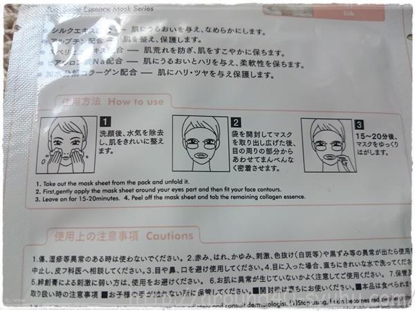 Pure Smile(ピュアスマイル) エッセンスマスク 絹3