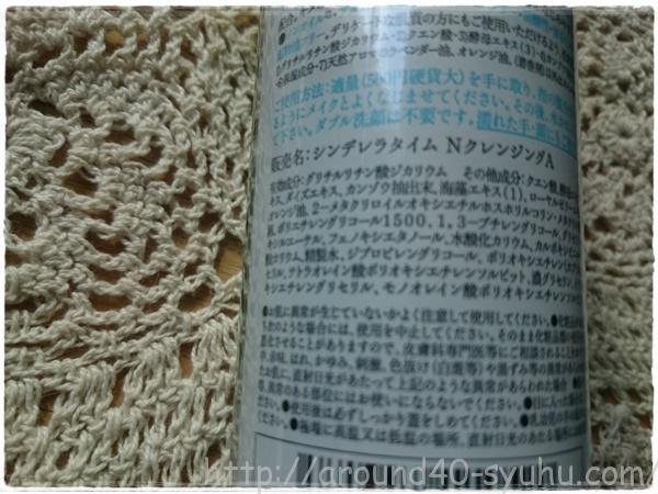 薬用ブースターセラム・ナノクレンジングゲル(ニキビ肌用)2