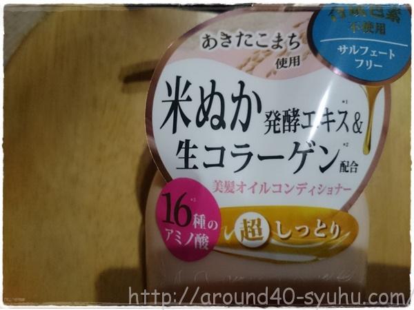 米美糀 モイストシャンプー/モイストコンディショナー6