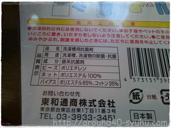 洗濯爽Agキラリ3
