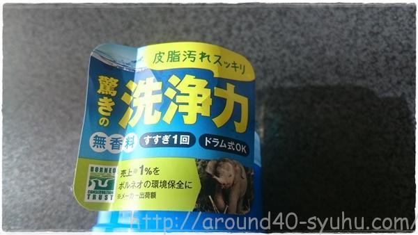 ヤシノミ洗たく用洗剤3