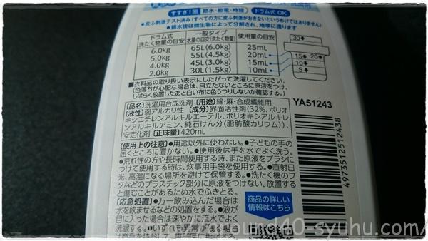 ヤシノミ洗たく用洗剤2