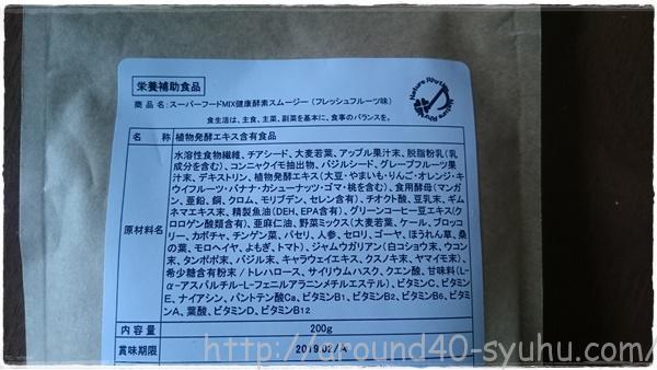 スーパーフードMIX健康酵素スムージー (フレッシュフルーツ味) 2