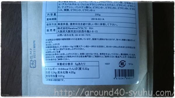 スーパーフードMIX健康酵素スムージー (フレッシュフルーツ味) 3