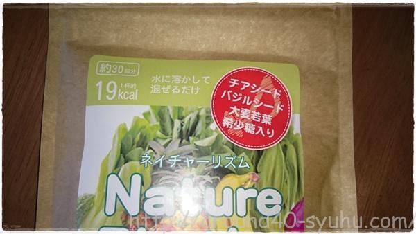 スーパーフードMIX健康酵素スムージー (フレッシュフルーツ味) 4