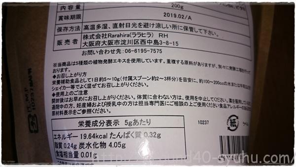 スーパーフードMIX健康酵素スムージー (フレッシュフルーツ味) 7