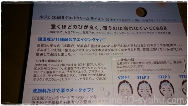 CC&BBジェルクリームモイスト 3