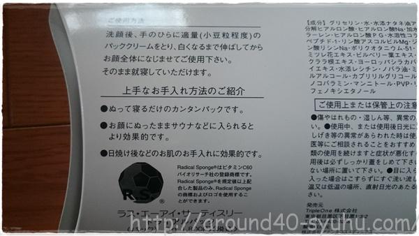 RAS COSME(ラスコスメ) A.I.33 トライアルパック3
