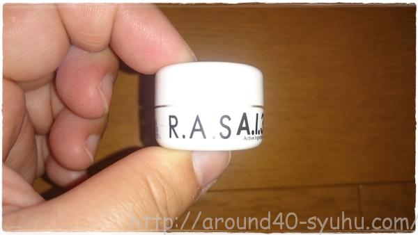 RAS COSME(ラスコスメ) A.I.33 トライアルパック4