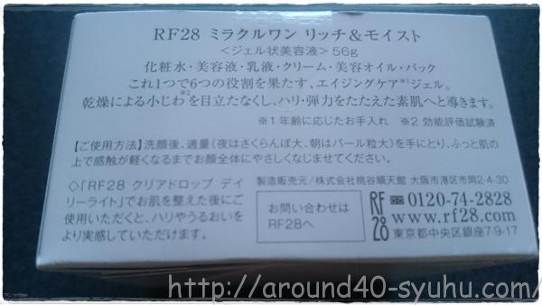 RF28 ミラクルワン リッチ&モイスト3