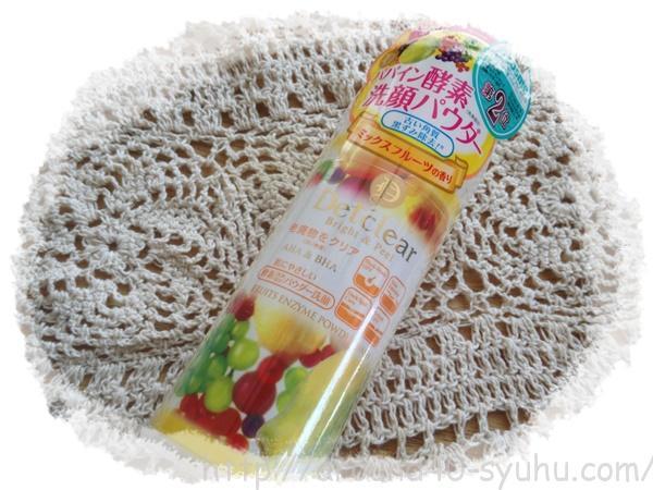 DETクリア ブライト&ピール フルーツ酵素パウダーウォッシュ | 優しく角質ケア