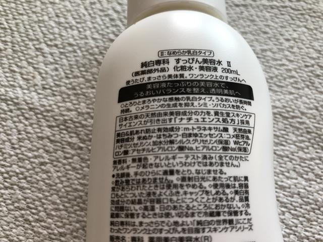 純白専科 すっぴん美容水Ⅱ(しっとりタイプ)