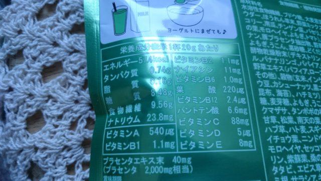 vegie(ベジエ) グリーン酵素スムージーで手軽にダイエット!