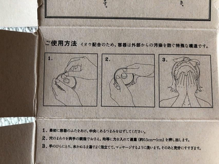 ロゼット 洗顔パスタ普通肌