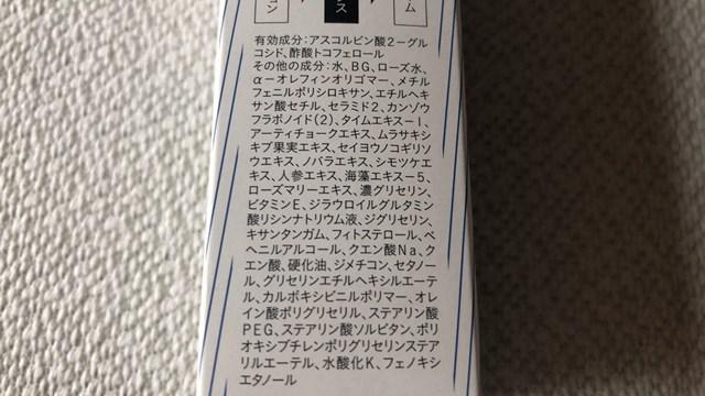 サエル ホワイトニング エッセンス コンセントレート EX
